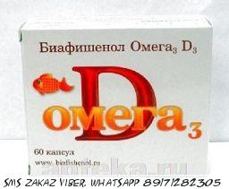 Рыбий жир омега3 и витамин Д3 60 капсул