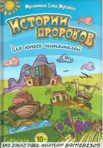 Истории пророков для детей
