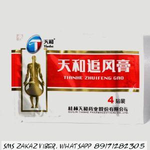Пластырь обезболивающий Тяньхэ Чжун Фен Гао