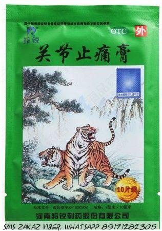 Пластырь JS Тигр с мускусом 4 шт