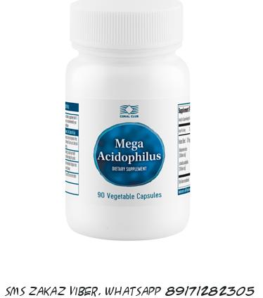 Мега Ацидофилус - бифидо и лакто бактерии