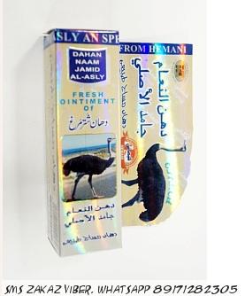 МАЗЬ со страусиным жиром и тмином HEMANI
