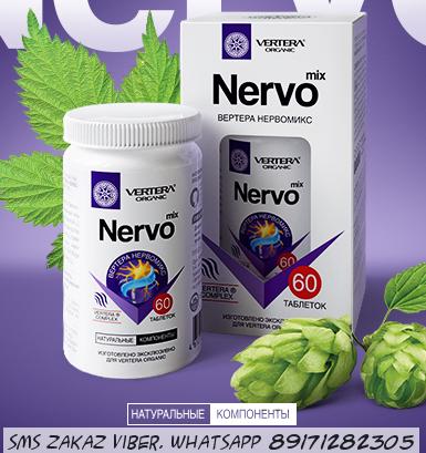 Вертера Нервомикс Vertera Nervo mix