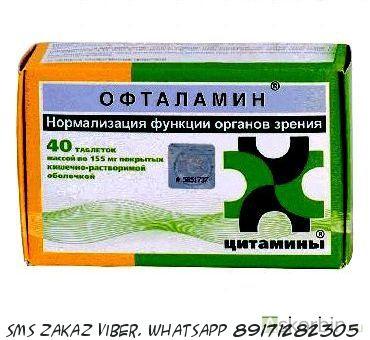 ОФТАЛАМИН 40 к