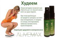 Alivemax Худеем со слимом
