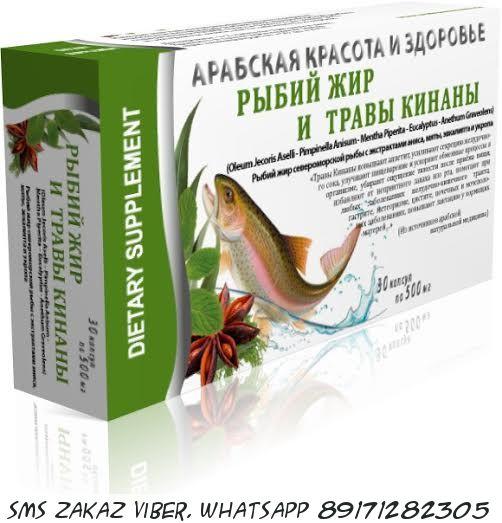Рыбий жир и травы кинаны для жкт Arabian secrets