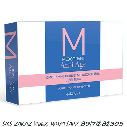 Мезококтейль мезоплант Anti Age для тела