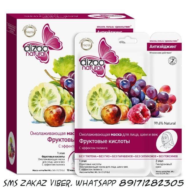 Маска Дизао омолаживающая с фруктовыми кислотами