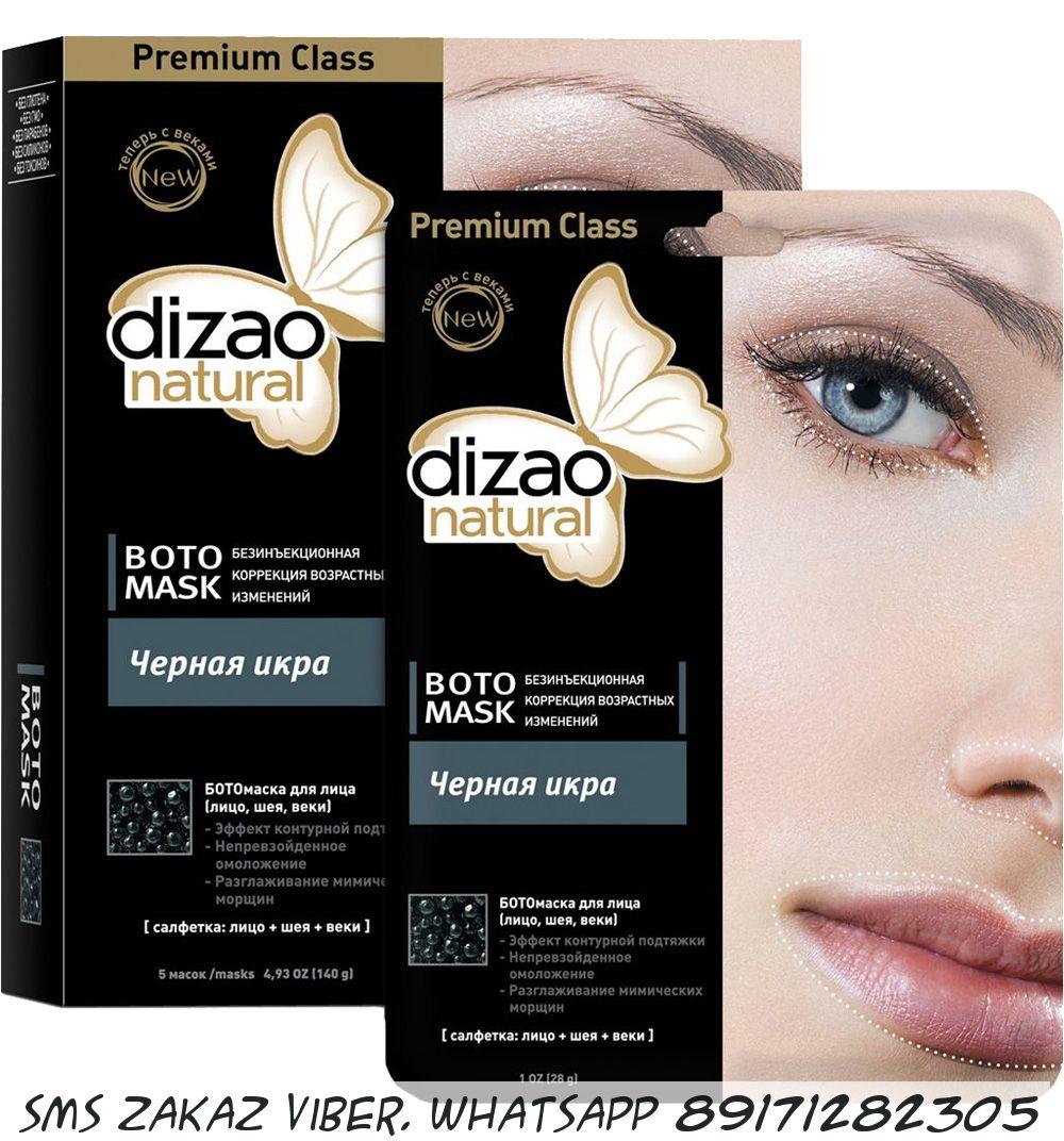 Ботомаска для подтяжки контура лица черная икра Dizao